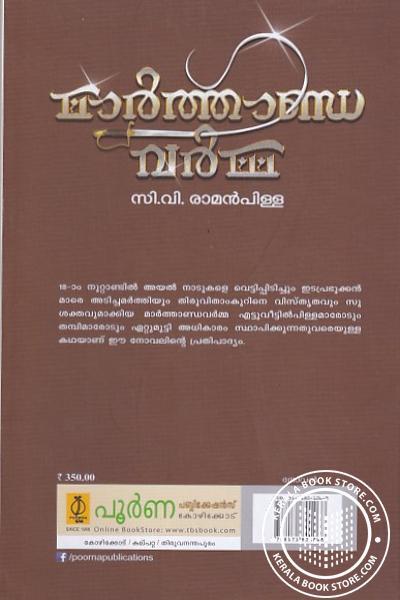 back image of മാര്ത്താണ്ഡവര്മ്മ - പൂര്ണ്ണ എഡിഷന് ഗ്ഫ്ഗ്ഫ്ദ്