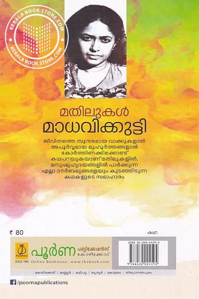 back image of മതിലുകള്