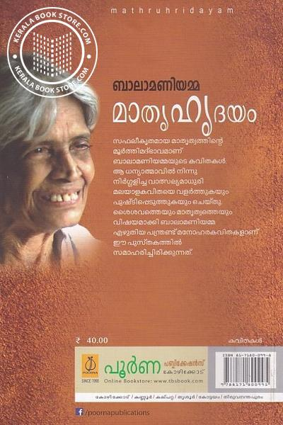 back image of മാതൃഹൃദയം - ബാലാമണിയമ്മ