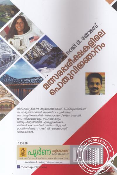 back image of Matsarapareekshakalile Pothu vijnanam