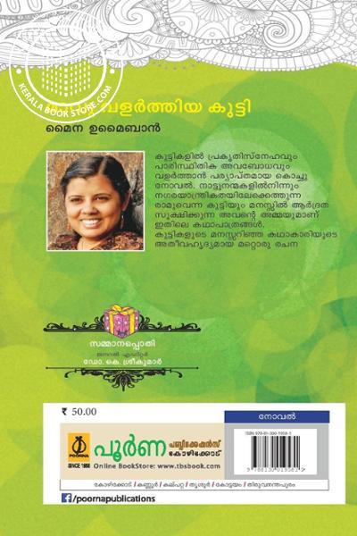 back image of Mavu Valarthiya Kutty