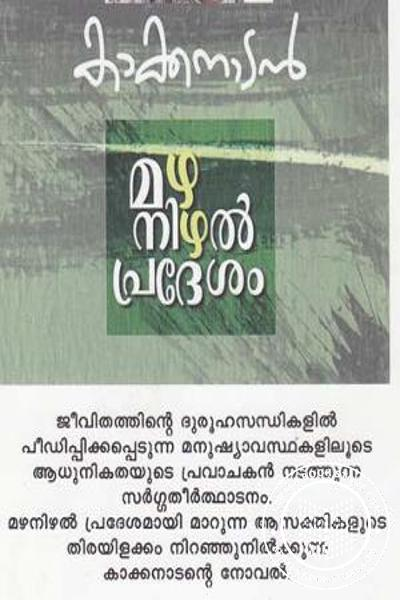 back image of മഴനിഴല് പ്രദേശം