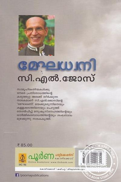 back image of മേഘധ്വനി