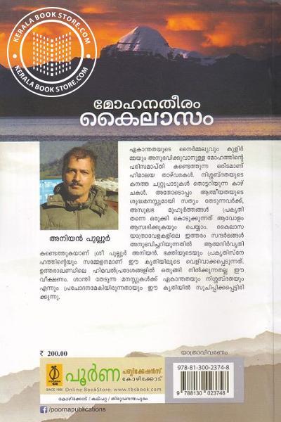 back image of മോഹനതീരം കൈലാസം