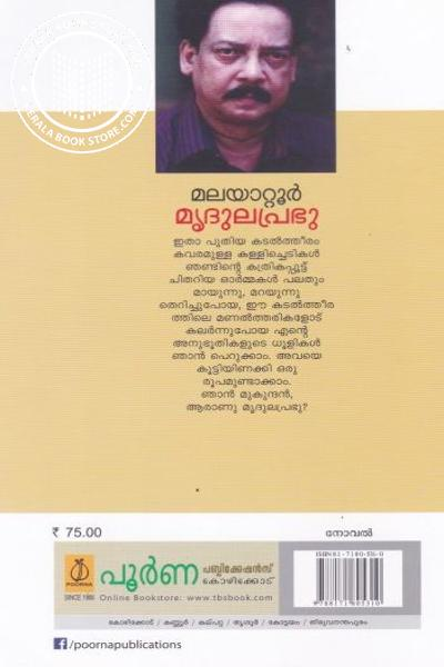 back image of മുദ്രുലപ്രഭു