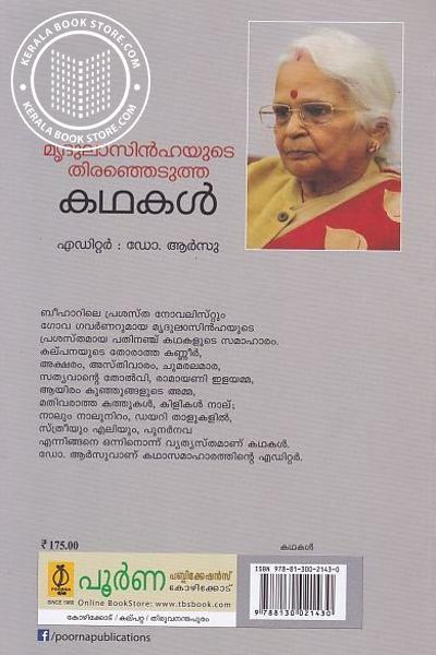 back image of മുദുലാസിന്ഹയുടെ തിരഞ്ഞെടുത്ത കഥകള്