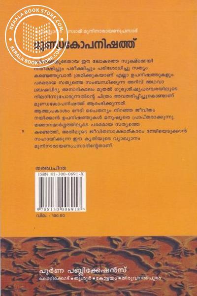 back image of മുണ്ഡകോപനിഷത്ത്
