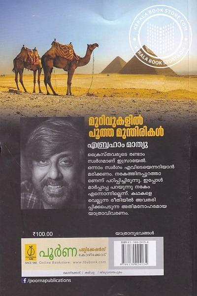 back image of മുറിവുകളില് പൂത്ത മുന്തിരികള്