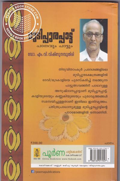 back image of മുടിപ്പുരപ്പാട്ട്