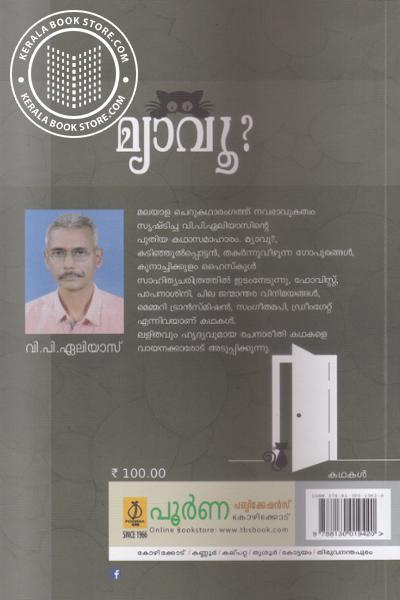 back image of Myavu