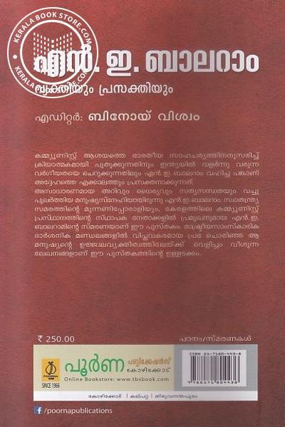 back image of N E Balaram Vykthiyum Prasakthiyum