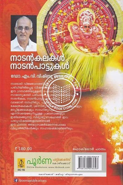 back image of നാടന് കലകള് നാടന് പാട്ടുകള്