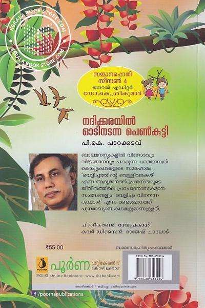 back image of നദിക്കരയില് ഓടിനടന്ന പെണ്ക്കുട്ടി