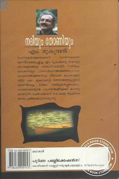 back image of നദിയും തോണിയും
