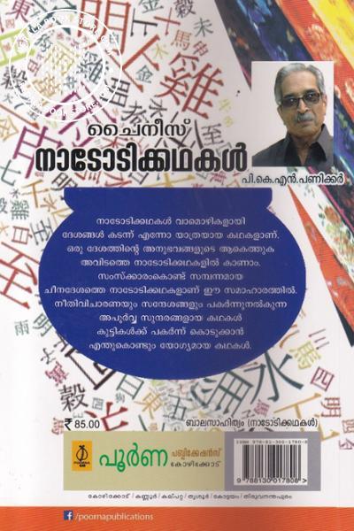 back image of Chinees Nadodikathakal
