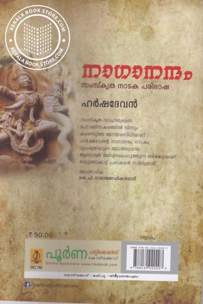 back image of നാഗാനന്ദം സംസ്കൃത നാടക പരിഭാഷ