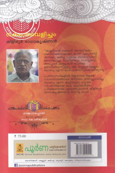 back image of Nakshathravelicham