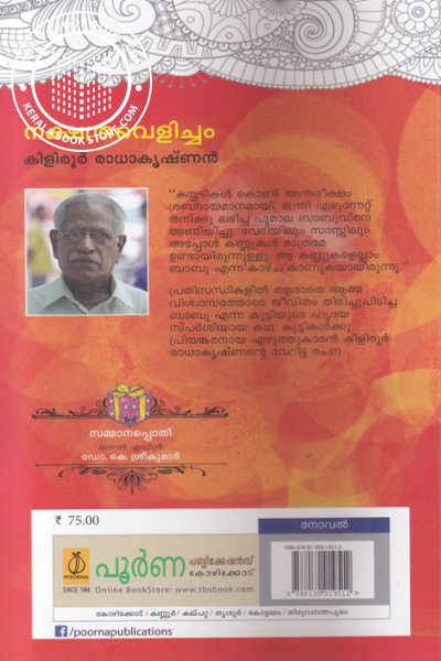 back image of Nakshathravelicham