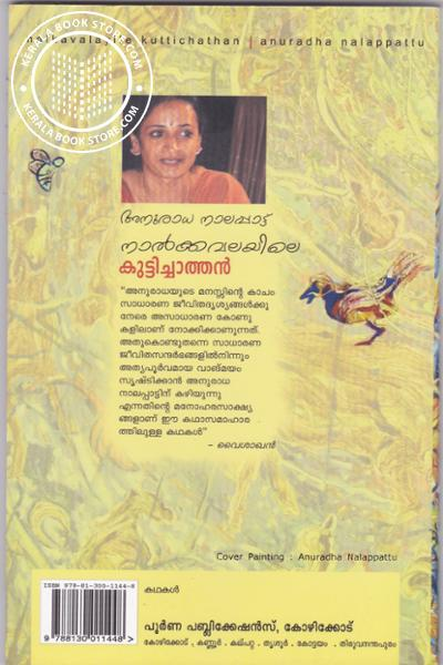 back image of Nalkavalayile Kuttichathan