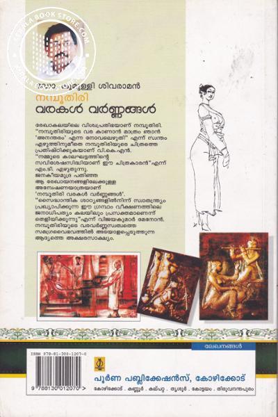 back image of നമ്പൂതിരി വരകള് വര്ണ്ണങ്ങള്