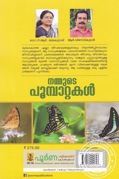 back image of Nammude Poompatakal