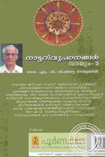 back image of നാട്ടറിവു പഠങ്ങള് വാല്യം - 2