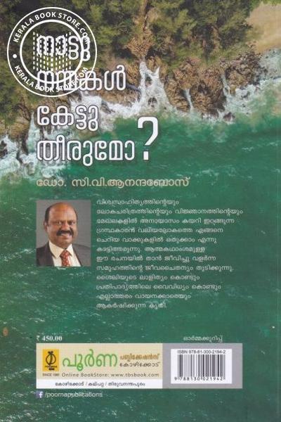 back image of നാട്ടു നന്മകള് കേട്ടു തീരുമോ