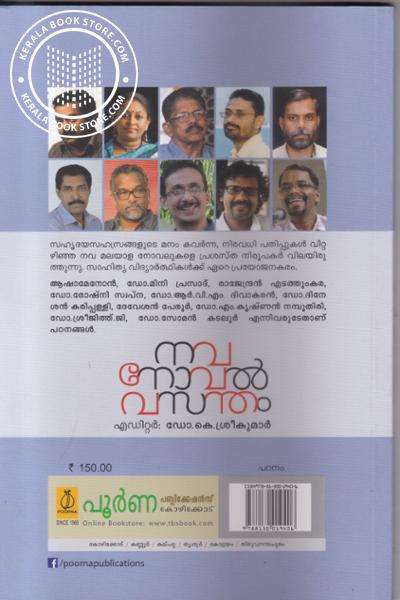 back image of നവ നോവല് വസന്തം