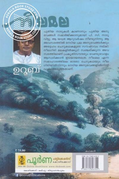 back image of നീലമല