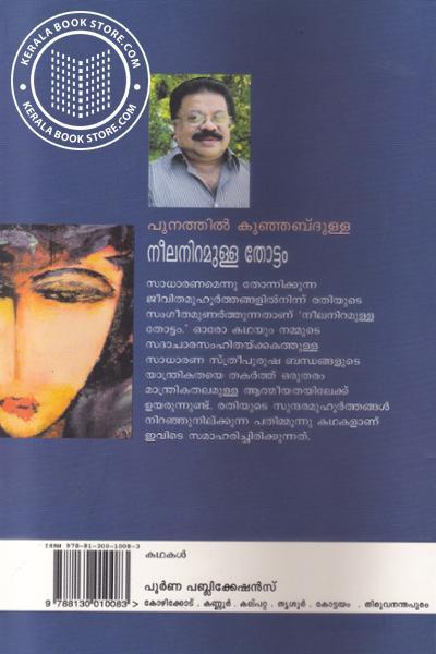 back image of നീലനിറമുള്ള തോട്ടം