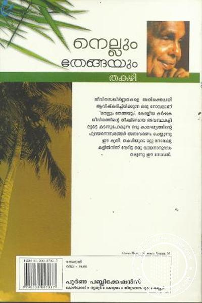 back image of Nellum Thengayum