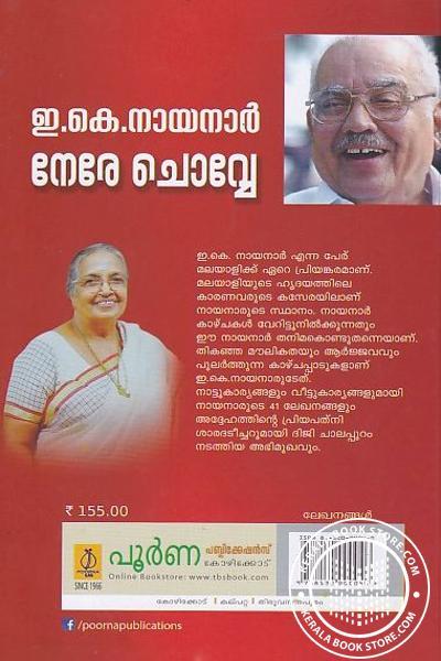 back image of നേരേ ചൊവ്വേ