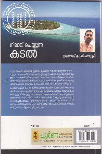 back image of Nilavu Peyyunna Kadal