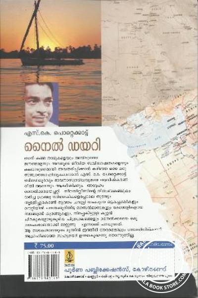 back image of നൈല് ഡയറി