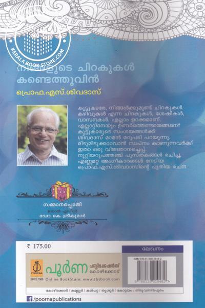 back image of Ningalude Chirakukal Kandethuvin