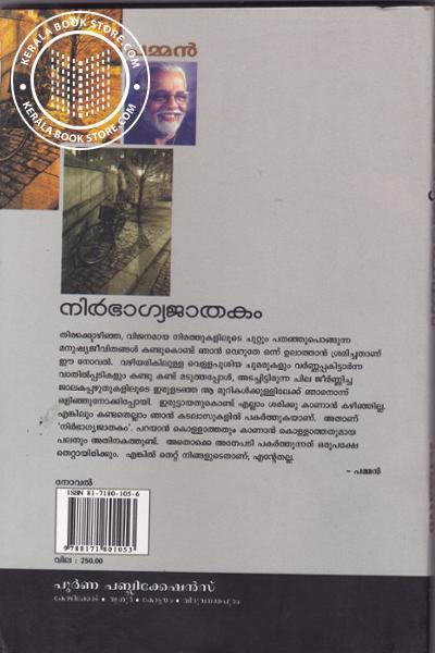 back image of Nirbagyajathakam