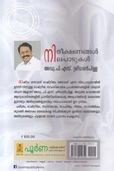 back image of നിരീക്ഷണങ്ങള് നിലപാടുകള്