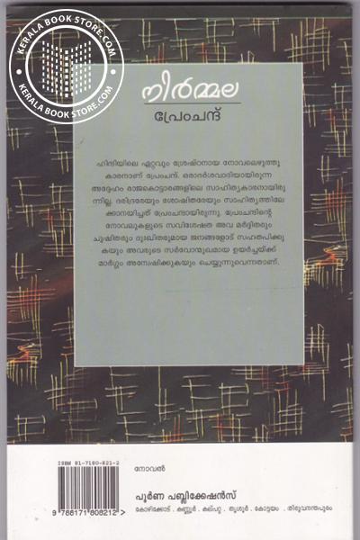 back image of നിര്മ്മല