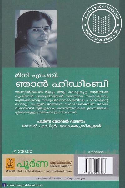 back image of ഞാന് ഹിഡിംബി
