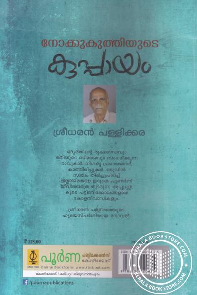 back image of Nokkukuthiyute Kuppayam