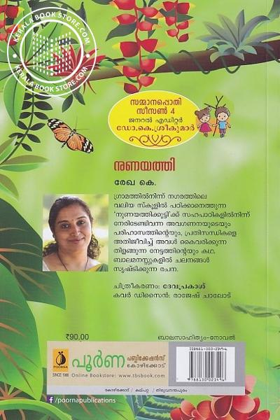 back image of നുണയത്തി