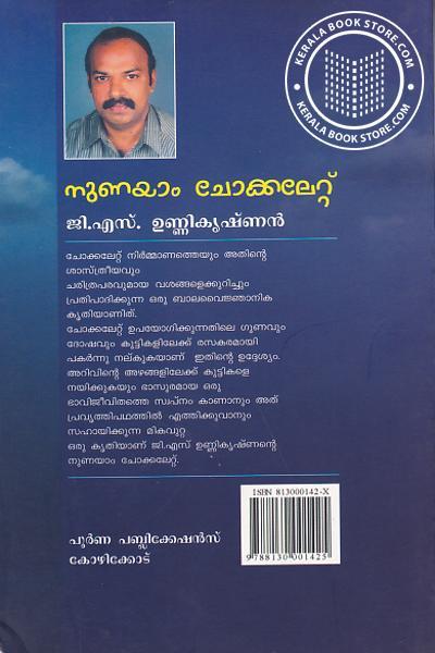 back image of Nurayam Choclate