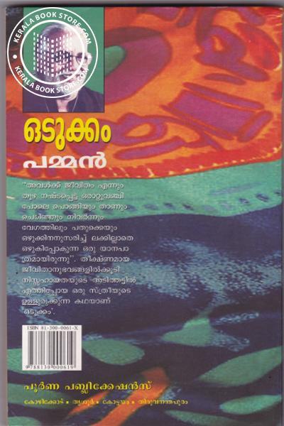 back image of ഒടുക്കം
