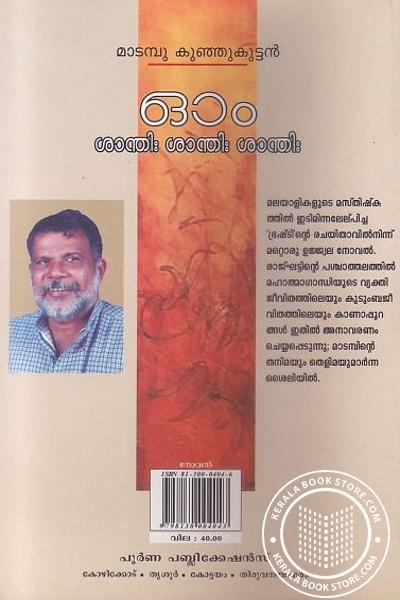back image of ഓം ശാന്തിഃ ശാന്തിഃശാന്തിഃ