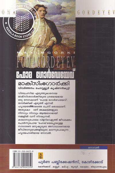 back image of ഹോമ ഗോര്ഡേയേവ്