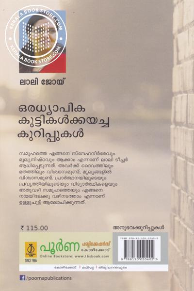 back image of ഒരധ്യാപിക കുട്ടികള്ക്കയച്ച കുറിപ്പുകള്