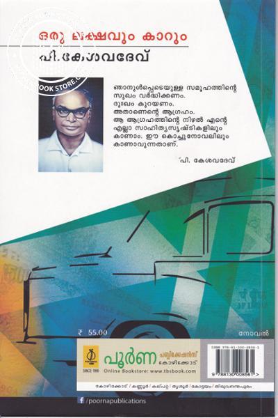 back image of Oru Lakshavum Karum