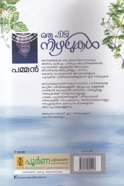 back image of Oru Pidi Nizhalukal