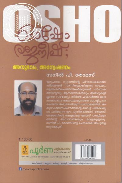 back image of Osho Rajaneesh Anubhavam Aneswanam