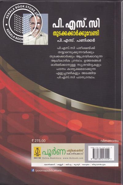 back image of P S C Thudakkakkarkkuvendi